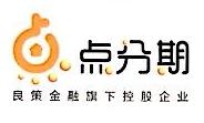 广州点分期互联网金融服务有限公司 最新采购和商业信息