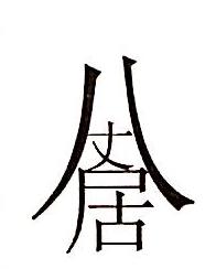 杭州八禧仓艺术家居有限公司 最新采购和商业信息