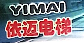 河南依迈电梯工程有限责任公司 最新采购和商业信息