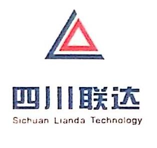 四川联达科技有限公司 最新采购和商业信息