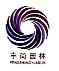 广西丰尚园林绿化工程有限责任公司 最新采购和商业信息