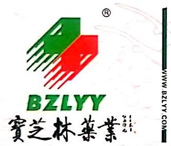 惠州市宝芝林药业有限公司