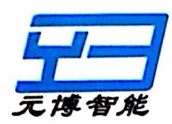 深圳市元博智能科技有限公司 最新采购和商业信息