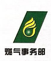 上海欣鑫燃气管道工程有限公司 最新采购和商业信息