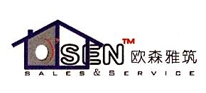 欧森雅筑(北京)木结构有限公司 最新采购和商业信息