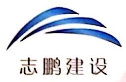湖南志鹏建设工程有限公司