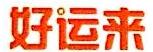 湖南好运来房地产营销策划咨询有限公司 最新采购和商业信息