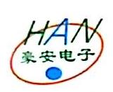 新疆豪安电子技术有限公司 最新采购和商业信息