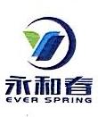 河南永和春新能源集团有限公司 最新采购和商业信息