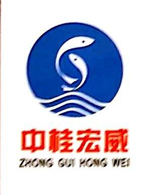 广西梧州市宏威渔业发展有限公司