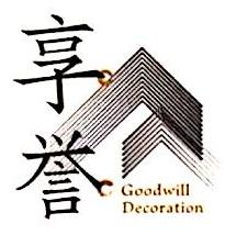 深圳市享誉装饰设计工程有限公司 最新采购和商业信息