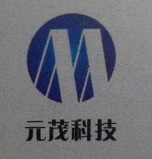 南京元茂科技发展有限公司 最新采购和商业信息
