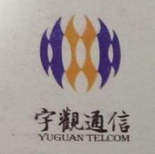 武汉宇观通信技术有限公司 最新采购和商业信息