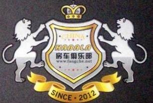 深圳市哈巴拉房车投资发展有限公司 最新采购和商业信息