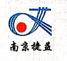 南京捷益机电设备有限公司 最新采购和商业信息