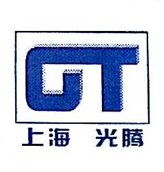 上海光腾五金制品有限公司 最新采购和商业信息