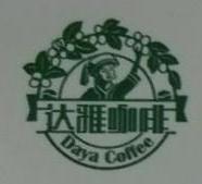 孟连达雅贸易有限责任公司 最新采购和商业信息