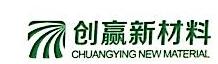 浙江创赢新材料有限公司 最新采购和商业信息