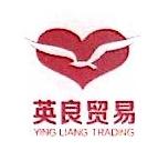 沈阳英良贸易有限公司 最新采购和商业信息