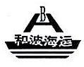 天津开发区和波海运代理有限公司 最新采购和商业信息