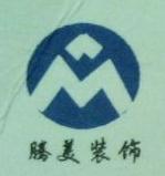 重庆腾美家俱装饰配套有限公司 最新采购和商业信息