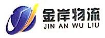 深圳市金岸运通物流有限公司 最新采购和商业信息