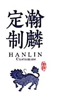 重庆瀚麟轩商贸有限公司 最新采购和商业信息