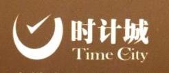广州时计城钟表贸易有限公司 最新采购和商业信息