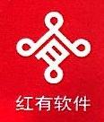 红有软件股份有限公司
