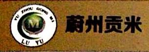 张家口萝川贡米有限公司 最新采购和商业信息