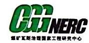 平安煤矿瓦斯治理国家工程研究中心有限责任公司