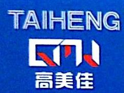 中山市泰恒金属制品有限公司 最新采购和商业信息