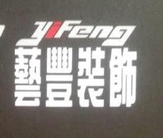 肇庆市艺丰装饰工程有限公司 最新采购和商业信息