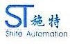 厦门施特自动化科技有限公司 最新采购和商业信息