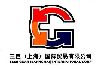 三巨国际贸易(上海)有限公司