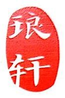 上海琅轩企业发展有限公司 最新采购和商业信息