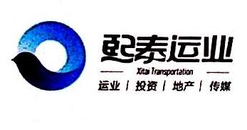 四川熙泰运业集团有限公司
