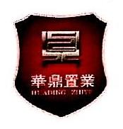沈阳华鼎置业有限公司 最新采购和商业信息