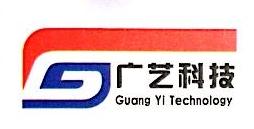 惠州市广艺科技有限公司