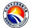 乐清市长运国际旅行社 最新采购和商业信息