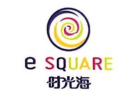 济南时光海商业管理有限公司