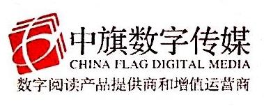 山东中旗数字传媒有限公司 最新采购和商业信息