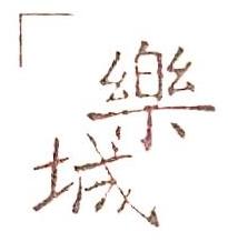 上海乐城工业设计有限公司