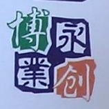 北京永创博业科贸有限公司 最新采购和商业信息