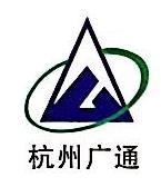 杭州广通劳务承包有限公司 最新采购和商业信息