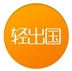 北京轻出国科技有限公司 最新采购和商业信息