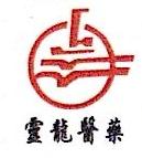 南京灵龙医药有限公司