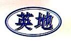 沈阳英地汽车泵业制造有限公司