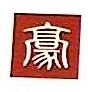 湖州亮卓百货贸易有限公司 最新采购和商业信息