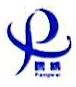 重庆市鹏威科技有限公司